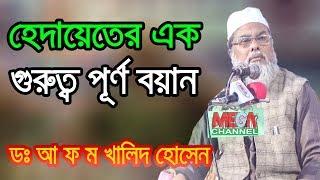 হেদায়েতের বয়ান new bangla waz dr a f m khaled hossain