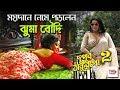 ময়দানে নেমে পড়লেন Jhuma Boudi Monalisa   Dupur Thakurpo Season 2