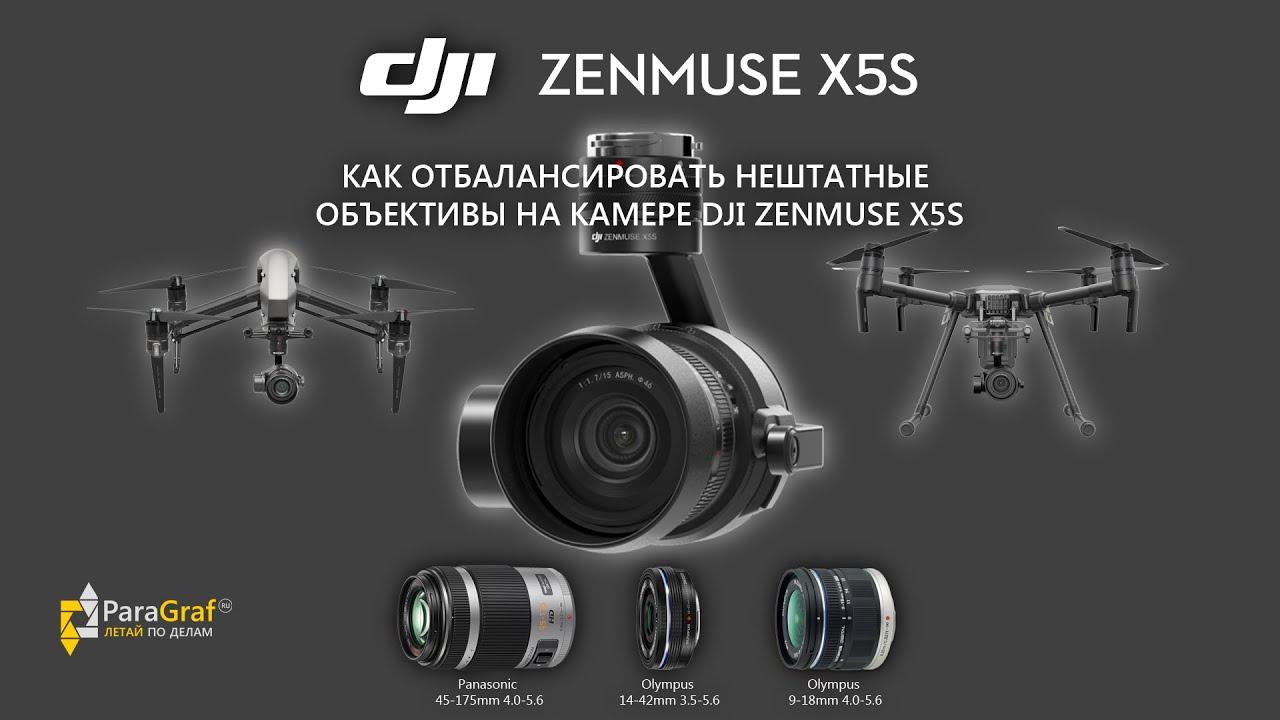 ParaGraf.ru| Как отбалансировать нештатные объективы на камере DJI Zenmuse X5S