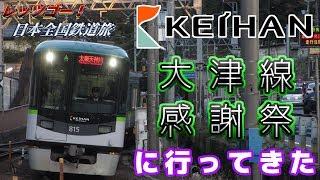 【鉄道旅ゆっくり実況】レッツゴー!日本全国鉄道旅 大津線感謝祭に行ってきた[再うp]