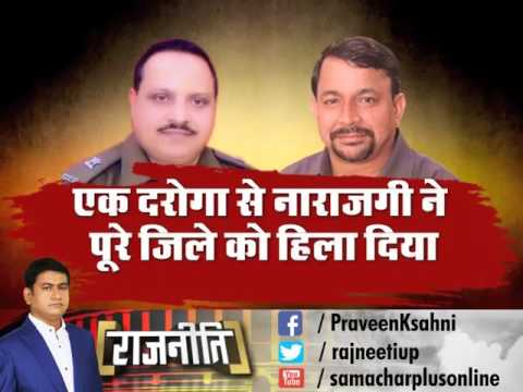Rajneeti: BJP Leaders Vs Superintendent of police Dayanand in Farrukhabad