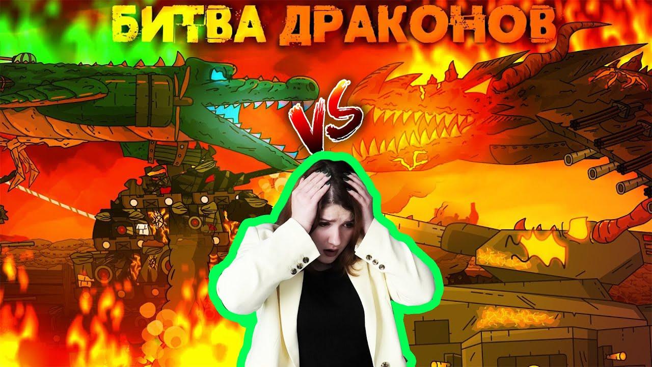 БИТВА МОНСТРОВ / Воздушная бойня - Мультики про танки / Kery Dreamer