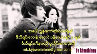 ၀န-Mix myanmar song 2014