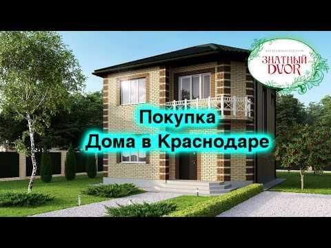 КП Знатный Двор Краснодар - дома от 3100 000руб