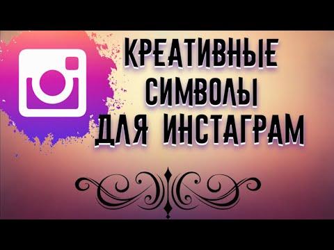 Креативные символы для Инстаграм | Украшайте тексты к посту правильно!