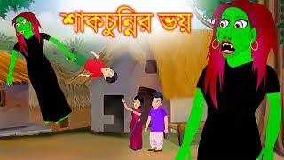 শাকচুন্নির ভয় | Shakchunni Bangla Cartoon | Bengali Fairy Tales | Rupkothar Golpo | Emon Squad