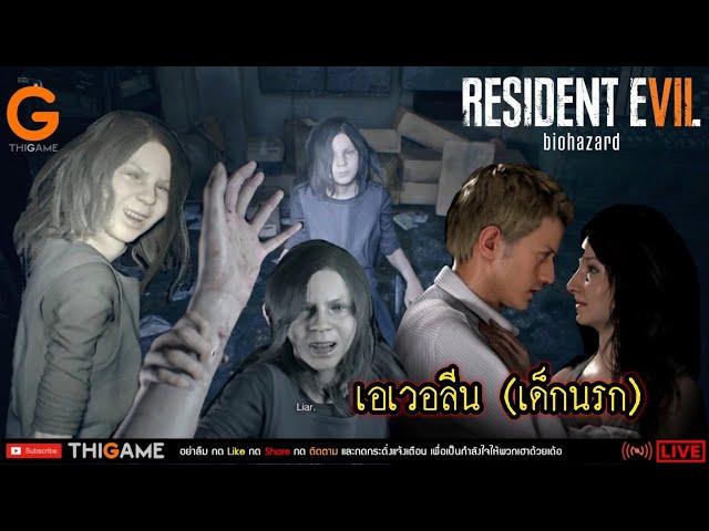 Resident Evil 7 Biohazard - EP.5  เด็กนรก