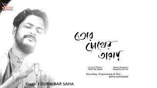 Tor Chokher Taray Durnibar Saha Mp3 Song Download