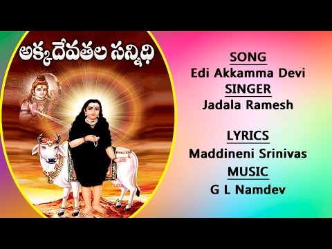 Akka Devathala Telangana Devotional Songs