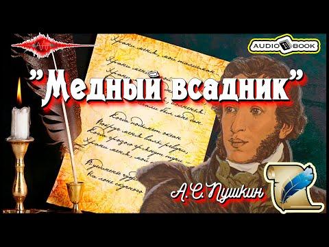 🎧📖«Медный всадник» 🎼[А.С.Пушкин] 👌🏆👍#Стихи #Поэма #Проза