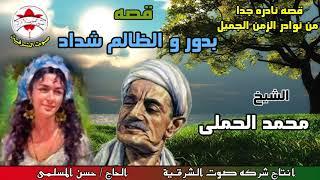 الشيخ محمد الحملى 😍 قصه بدور والظالم شداد كامله😍 قصةموثرة جدا 😍 انتاج صوت الشرقيه