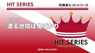 【QH-775】渡る世間は鬼ばかり(演奏:北海道 愛別吹奏楽団) ミュージッ...