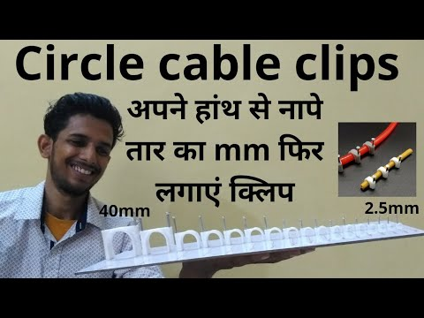 Circle Cable Clips/How to identify your wire for cable clips/सर्किल केबल क्लिप।