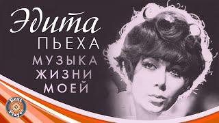 Эдита Пьеха - Музыка жизни моей (Юбилейный альбом, неизданные песни)