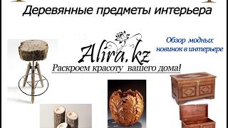 Деревянные предметы интерьера. Дерево в декоре интерьера(, 2017-01-31T16:05:30.000Z)