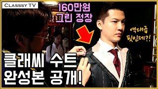 클래씨의 160만원 그린 맞춤정장 완성본 대공개! (진…
