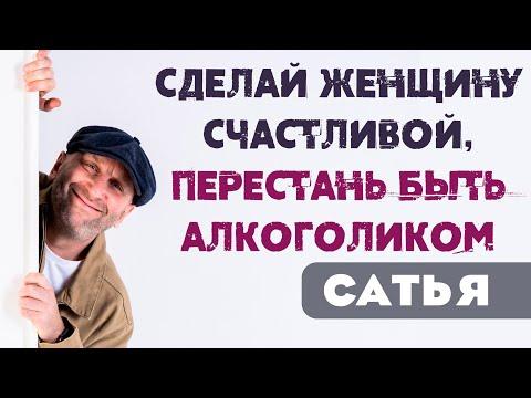 Сатья • Сделай женщину счастливой  - перестань быть алкоголиком (Вопросы-ответы.  Минск  2020)