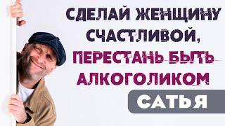 Сатья Сделай женщину счастливой перестань быть алкоголиком Вопросы ответы Минск 2020