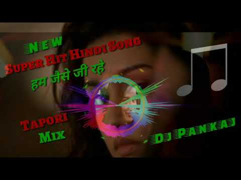 Ham Jaise Ji Rahe Hai Koi Ji Ke To Bataye Dj Pankaj (hits New Hindi Song)