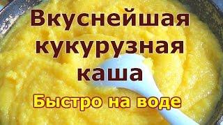 вкуснейшая кукурузная каша  Вернот