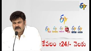 ETV NETWORK FAMILY PACK | NAGABABU | PROMO | ETV NEW PACKAGE