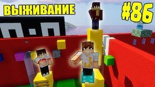 МАЙНКРАФТ ВЫЖИВАНИЕ 86  ПОКАЗАЛИ ДЕВОЧКАМ КАК НУЖНО ПАРКУРИТЬ  ВАНИЛЬНОЕ ВЫЖИВАНИЕ В Minecraft
