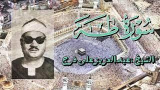 الشيخ عبد العزيز على فرج وتلاوة خاشعة من سورة طه