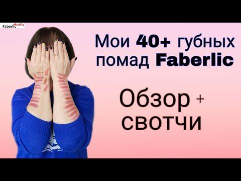 Мои 40+ губных помад Faberlic / Фаберлик со свотчами #faberlicreality