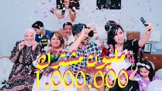 احتفالية المليون مشترك !  | #يوسف_المحمد |  ! One Million Party