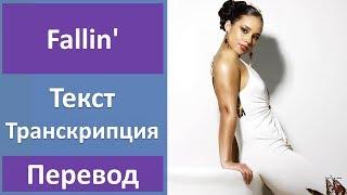 Alicia Keys Fallin текст перевод транскрипция