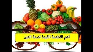 أهم الأطعمة المفيدة لصحة العين | اطعمة تقوى النظر | اطعمة تحمى العين