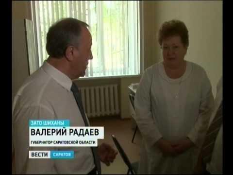 Валерий Радаев посетил ЗАТО Шиханы