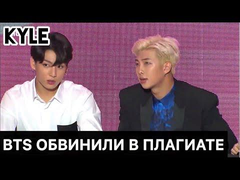 [Озвучка by Kyle] BTS обвинили в плагиате/ Пресс-конференция Map of the Soul: Persona 17.04.2019