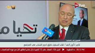محمود كارم: لقاء السفراء بحث دور الحملة في التواصل مع المصريين