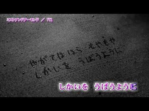 カラオケミストアンドアーモンド Karaoke Mist and Almond【Off Vocal】EZFG feat. VY1V4 (Soft)