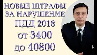 Новые штрафы за нарушение ПДД 2018 от 3400 до 40800