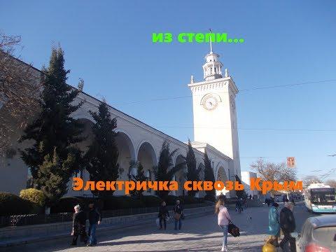 Пригород. Джанкой- Симферополь / Электричка сквозь степной Крым
