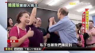 韓國瑜人氣王 支持者湧黨部搶拍照、小額捐款