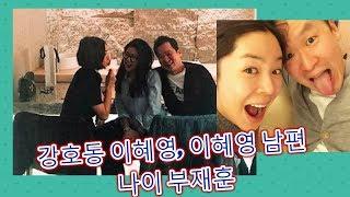 강호동 이혜영, 이혜영 남편 나이 부재훈