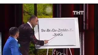 Comedy Club химия