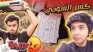 مقلبنا سيف وكسرنا السوني حقه !! #ماتوقعنا ردة فعله 😂👊 ( لا يفوتكم )