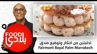 """Food بلادي"" .. تحليتين من ابتكار وتوقيع فندق ""Fairmont Royal Palm Marrakech"""