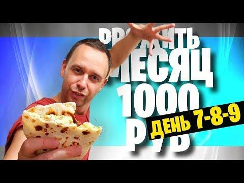ЖИВУ МЕСЯЦ на 1000 🌮 ДЕНЬ 7 - 8 - 9 🌮 БОМЖ РЕЦЕПТЫ