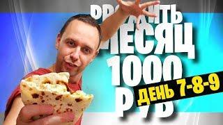 ЖИВУ МЕСЯЦ на 1000