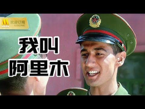 """【1080 Full Movie】《我叫阿里木》一串串""""烤肉"""",串起了无数生活底层小人物的命运(安尼瓦尔·阿不拉伊提 / 小叮咚 主演)"""