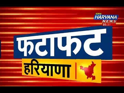 'फटाफट हरियाणा' में देखिए दिनभर की 50 बड़ी खबरें... || STV Haryana News