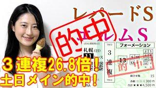 【競馬】レパードS エルムS 2020 予想(土曜新馬戦と札幌日経オープンはブログで予想!) ヨーコヨソー