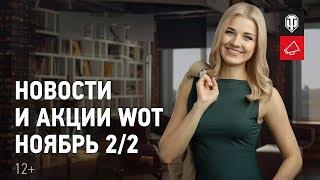 Фото Новости и акции Wot - Ноябрь 22