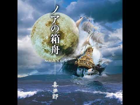 Kitaro - Noah's Ark 04 Jiu Gan Tang Mai Wu