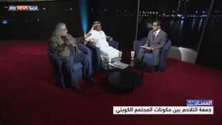 جمعة التلاحم بين مكونات الشعب الكويتي
